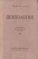 B._M._Teplov__Psihologiya._Uchebnik_dlya_srednej_shkoly